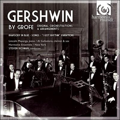 Harmonie Ensemble 거쉰: 교향적 재즈 - 그로페에 의한 편곡 (Gershwin by Groppe : Symphonic Jazz) 하모니 앙상블
