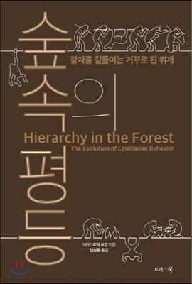 숲속의 평등 Hierarchy in the Forest