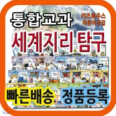 [최신판배송] 통합교과세계지리탐구/초등세계지리/어린이세계지리/세계사탐구