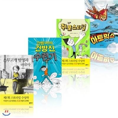 스토리킹 수상작 시리즈 전4권 (1~4회 비룡소 스토리킹 수상작)