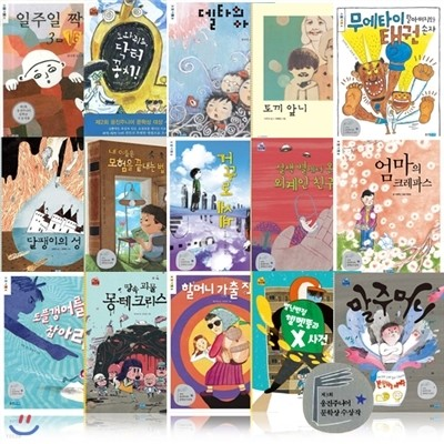 웅진주니어 문학상 수상작 시리즈 전15권 (1~9회 대상 수상작 모음)