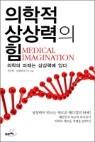의학적 상상력의 힘