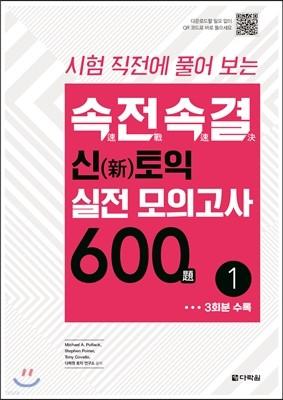 속전속결 신토익 실전 모의고사 600제 1