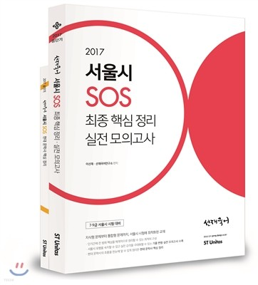 2017 선재국어 서울시 SOS 세트