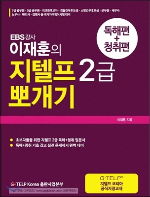 EBS강사 이재훈의 지텔프 2급 뽀개기_독해편+청취편