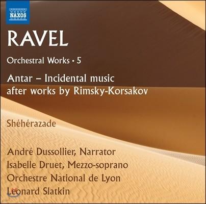 Leonard Slatkin 라벨: 관현악 작품 5집 - 안타르, 셰헤라자데 (Ravel: Antar, Sheherazade) 이자벨 드루에, 앙드레 뒤솔리에, 레너드 슬래트킨