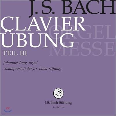 Johannes Lang 바흐: 클라비어 연습곡 3집 - 오르간, 합창 연주반 (J.S. Bach: Clavier-Ubung, Teil III) 요하네스 랑, 장크트갈렌 바흐 협회 4중창단