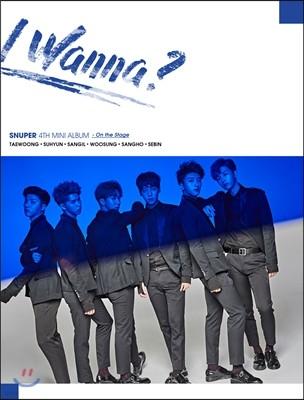 스누퍼 (Snuper) - 미니앨범 4집 : I Wanna? [Stage ver.]