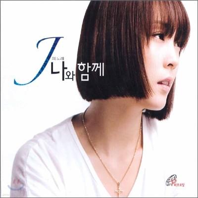 제이 (J.ae) - J의 노래 나와 함께