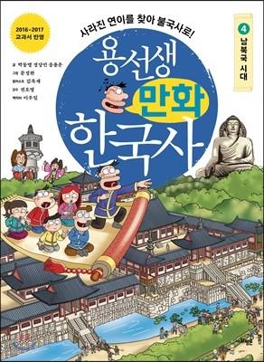 용선생 만화 한국사 4