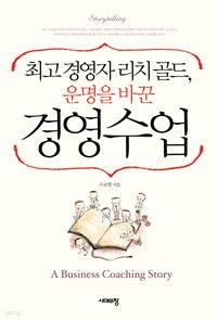최고경영자 리치골드, 운명을 바꾼 경영수업 (경영/상품설명참조/2)