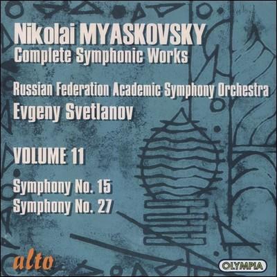 Evgeny Svetlanov 미야코프스키: 관현악 11집 - 교향곡 15번 27번 (Nikolay Myaskovsky: Complete Symphonic Works Volume 11)
