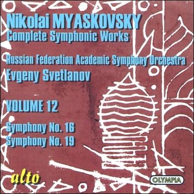 Evgeny Svetlanov 미야코프스키: 관현악 12집 - 교향곡 16번 19번 (Nikolai Myaskovsky: Complete Symphonic Works, Volume 12)