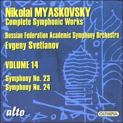 Evgeny Svetlanov 미야코프스키: 관현악 14집 - 교향곡 23번 24번 (Nikolai Myaskovsky: Complete Symphonic Works, Volume 14)