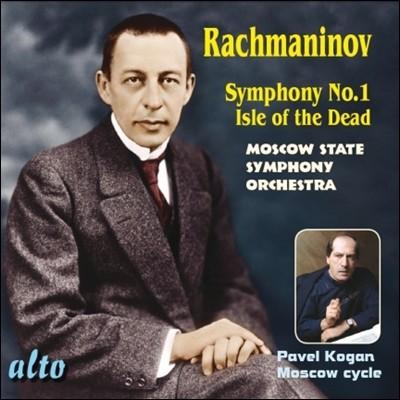 Pavel Kogan 라흐마니노프: 교향곡 1번 (Rachmaninov: Symphony No. 1)