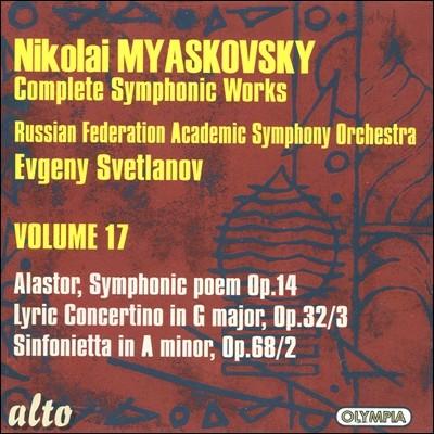 Evgeny Svetlanov 미야코프스키: 관현악 17집 - 교향시 `알라스토르`, 서정적 콘체르티노 (Nikolai Myaskovsky: Complete Symphonic Works, Volume 17)