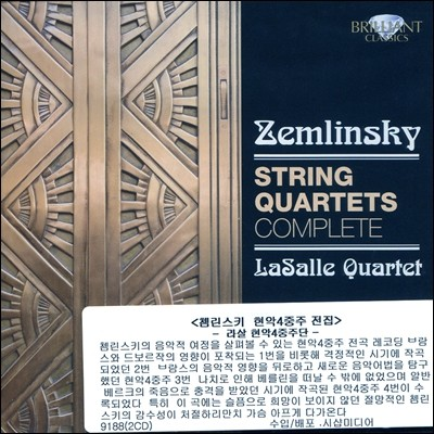 LaSalle Quartet 쳄린스키 : 현악 사중주 전곡집 (Zemlinsky: Complete String Quartets)