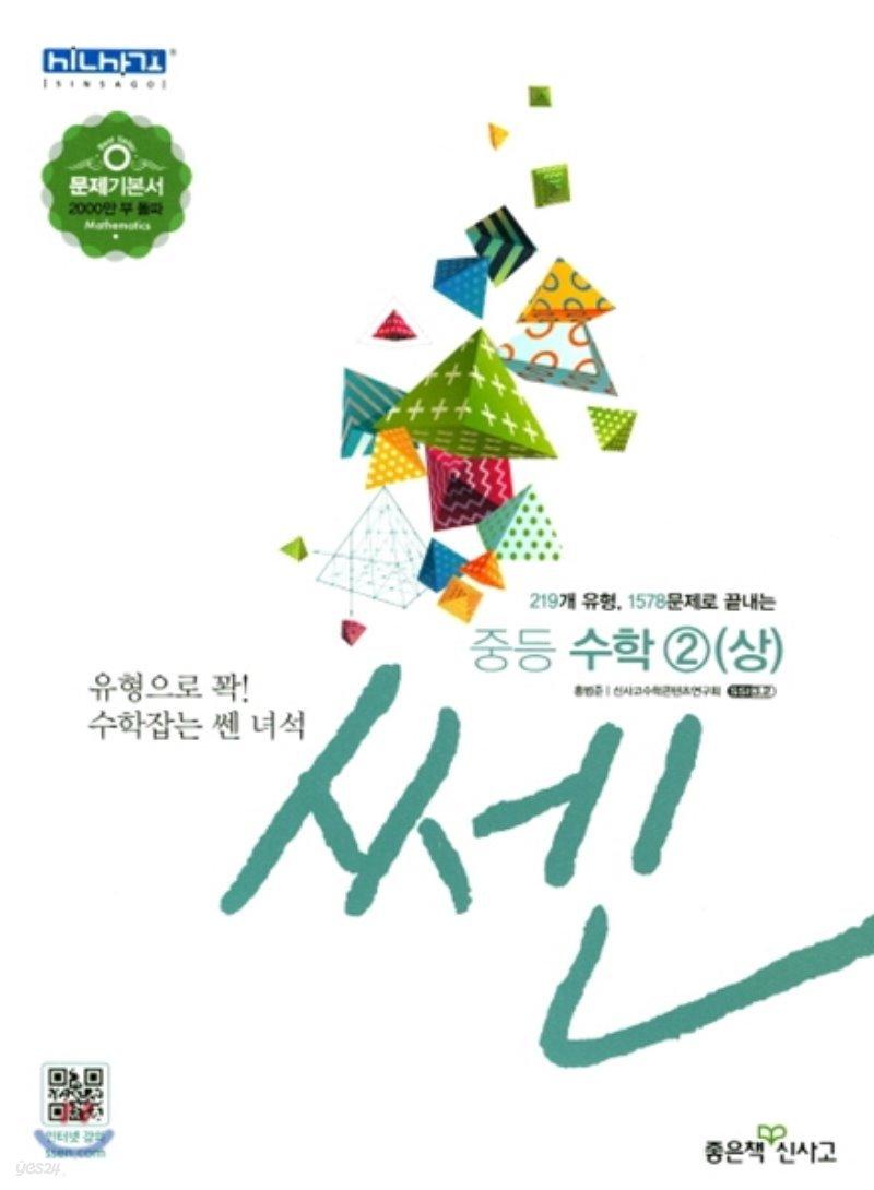 신사고 SSEN 쎈 중등 수학 2 (상) 문제기본서 (2018년)