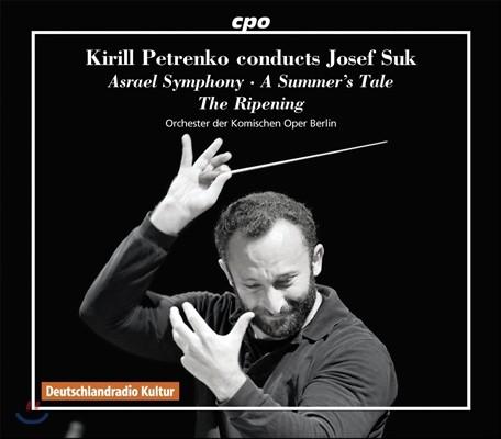 Kirill Petrenko 키릴 페트렌코가 지휘하는 요제프 수크: 아즈라엘 교향곡, 여름날의 이야기, 겨울 저녁의 이야기 (Josef Suk: Asrael Symphony, A Summer's Tale, The Ripening, Tale of a Winter's Evening)