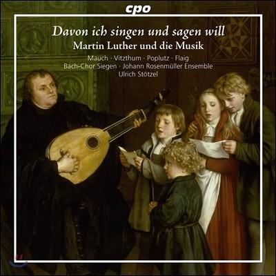 Ulrich Stotzel / Bach-Chor Siegen 마르틴 루터와 음악 (Davon Ich Singen und Sagen Will - Martin Luther and Music) 울리히 슈�p첼, 지겐 바흐 합창단, 요한 로젠뮐러 앙상블