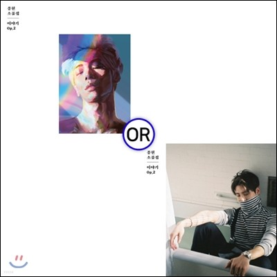 종현 (Jonghyun) - 소품집 : 이야기 Op.2