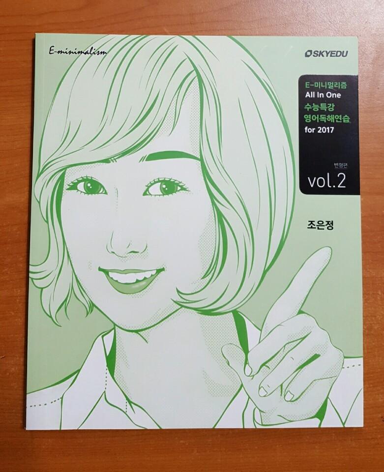 조은정 E-미니멀리즘 수능특강 영어독해연습 변형편Vol.2-2017