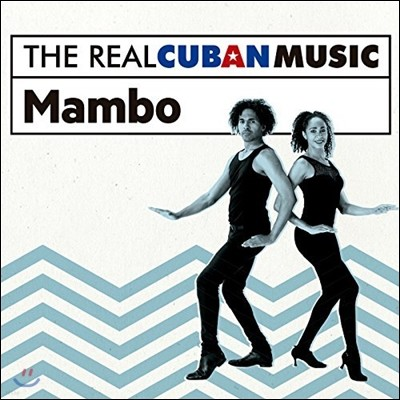The Real Cuban Music: Mambo (더 리얼 쿠반 뮤직: 맘보)