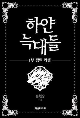 [대여] 하얀 늑대들 01
