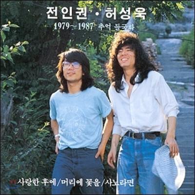 전인권 & 허성욱 - 1979~1987 추억 들국화