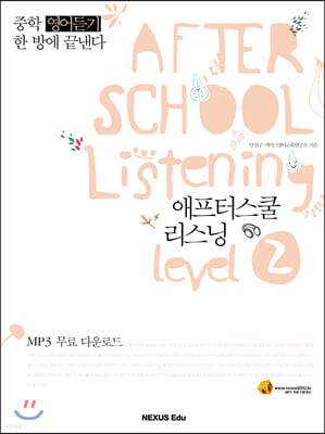 AFTER SCHOOL Listening 애프터스쿨 리스닝 level 2