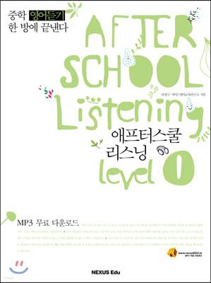 AFTER SCHOOL Listening 애프터스쿨 리스닝 level 1