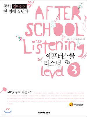 AFTER SCHOOL Listening 애프터스쿨 리스닝 level 3