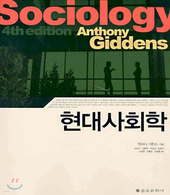 현대사회학 (제4판)