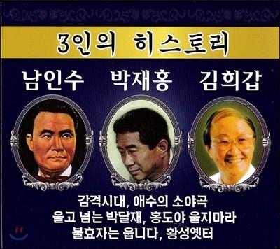 3인의 히스토리 (남인수, 박재홍, 김희갑)