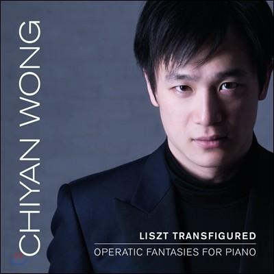 Chiyan Wong 리스트: 편곡집 - 피아노를 위한 오페라틱 환타지 (Liszt Transfigured - Operatic Fantasies for Piano) 시얀 웡