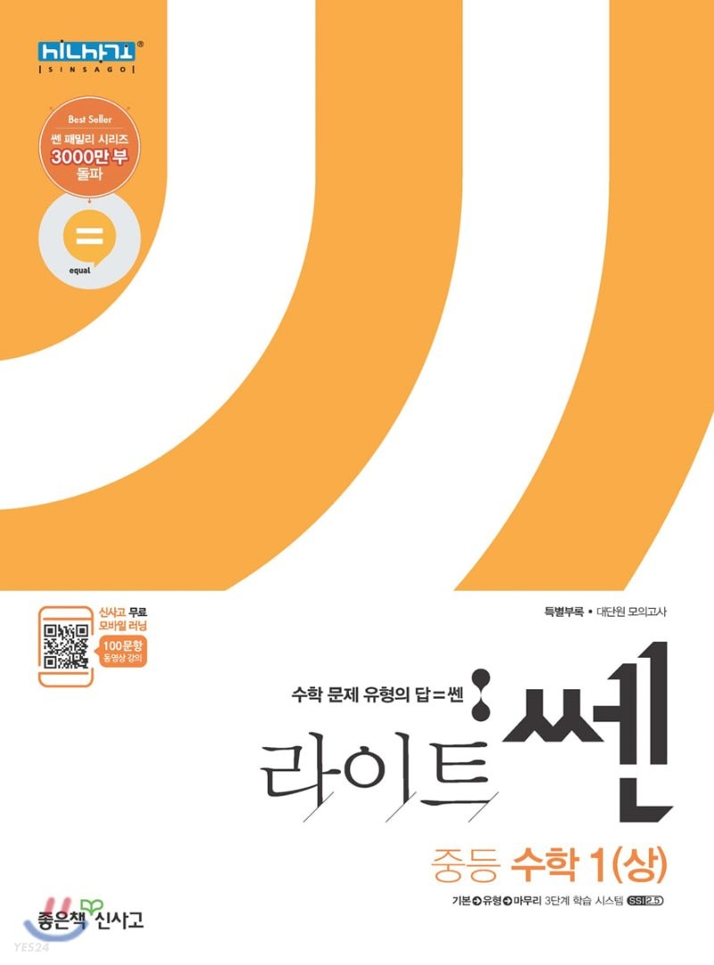 라이트 쎈 중등수학 1 (상) (2019년용)