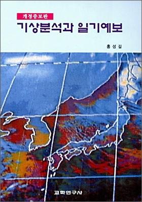 기상분석과 일기예보