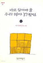 바로 잡아야 할 우리 역사 37장면 2 - 역비의 책 17 (역사/상품설명참조/2)