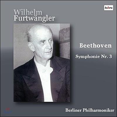 Wilhelm Furtwangler 베토벤: 교향곡 3번 '영웅' - 빌헬름 푸르트벵글러, 베를린 필하모닉 오케스트라 (Beethoven: Symphony Op.55 'Eroica')