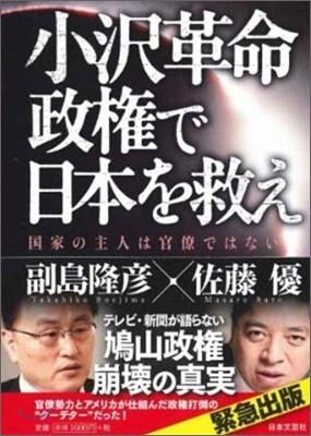 小澤革命政權で日本を救え
