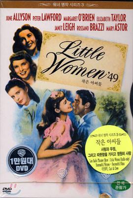 작은 아씨들 1949