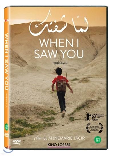 웬아이쏘우 유 (When I Saw You, 2012)