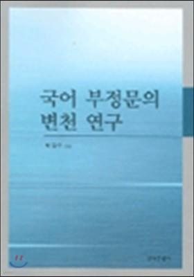 국어 부정문의 변천 연구