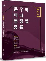 윤우혁 미니 행정법총론 (2016 공단기 7,9급 국회 경찰)
