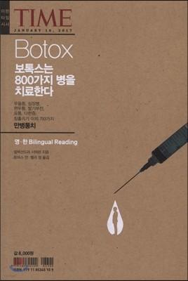 보톡스는 800가지 병을 치료한다