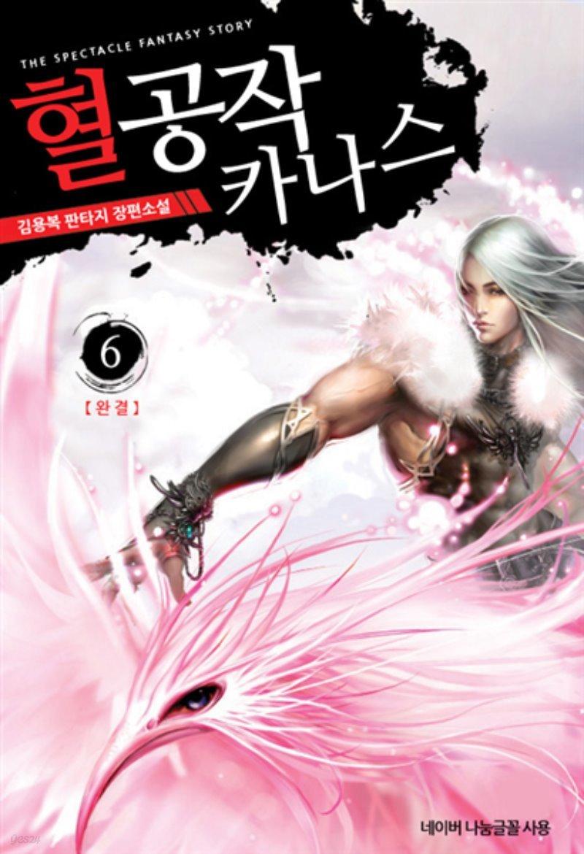 혈공작 카나스 6 (완결)