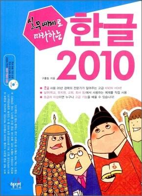 한글 2010
