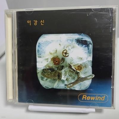 이강신 1집 - Rewind