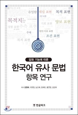 한국어 유사 문법 항목 연구