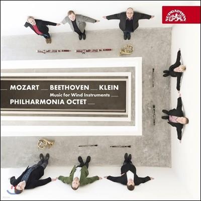 PhilHarmonia Octet 베토벤 / 모차르트 / 클라인: 관악 8중주, 세레나데, 디베르티멘토 (Beethoven: Wind Octet Op.103 / Mozart: Serenade K388 / Klein: Divertimento) 필하모니아 옥테트